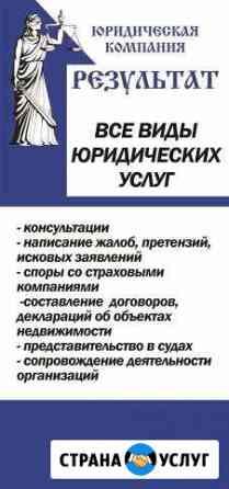 Полный спектр юридических и бухгалтерских услуг Рузаевка