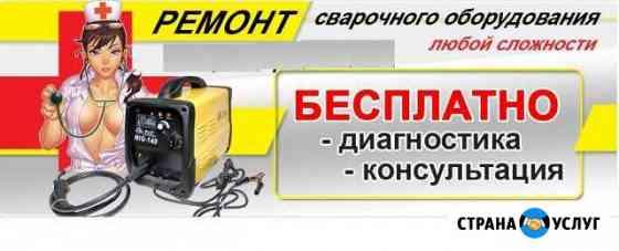 Ремонт любых сварочных аппаратов Йошкар-Ола