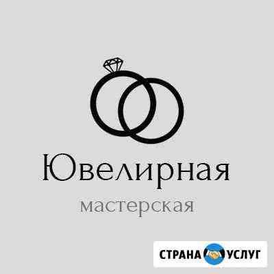 Ювелирная мастерская Смоленск