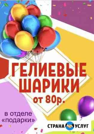 Гелиевые шарики Северодвинск