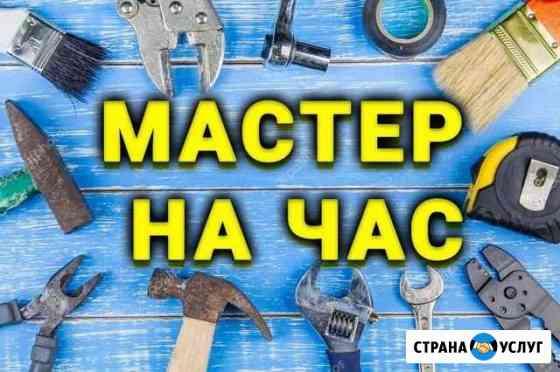 Муж на час Мастер на час ремонт Мурманск
