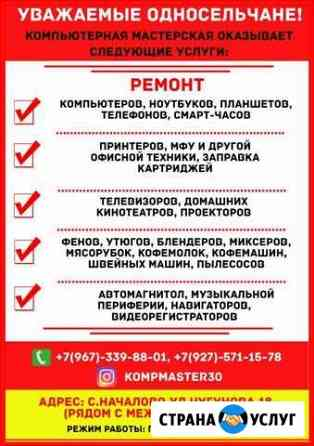 Ремонт электорники Началово