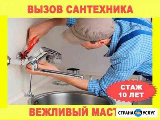 Замена смесителя - замена замков - срочный выезд Железногорск