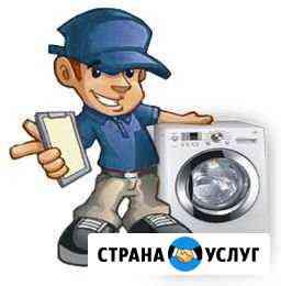 Ремонт стиральных машин и холодильников Владикавказ