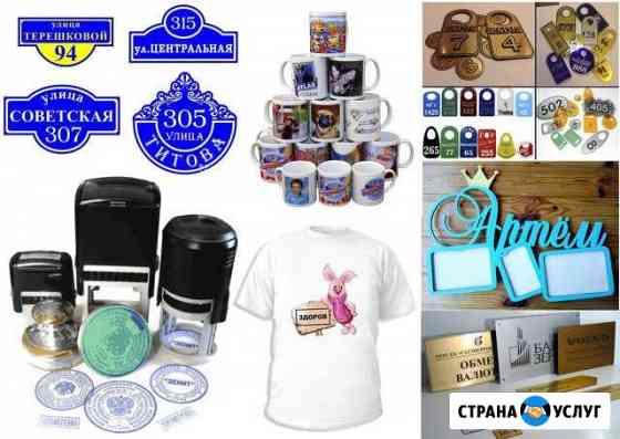 Сувениры, Печати, Лазерная резка Смоленск