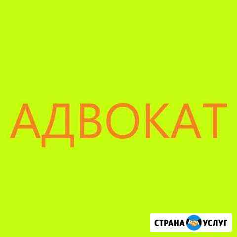 Юрист/Адвокат Майкоп