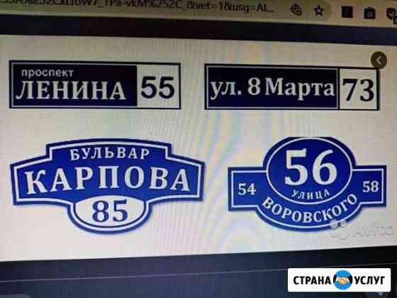 Изготовление табличек на дом Архангельск