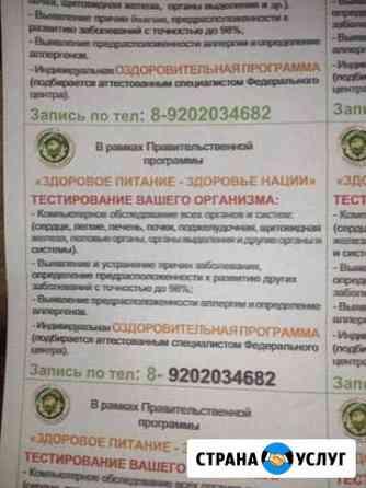 Тестирование вашего организма Белгород