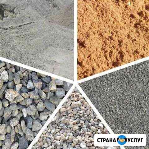 Доставка песка щебня Началово