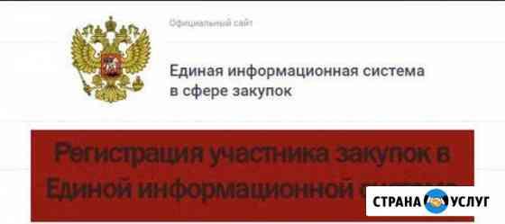 Регистрация в системе еис, госзакупки Астрахань