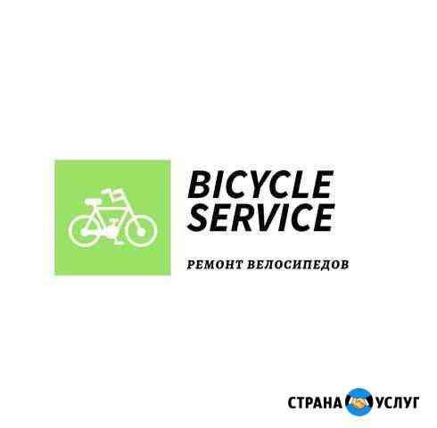 Ремонт и настройка велосипедов+выезд Благовещенск