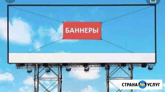 Печать баннеров Новокузнецк