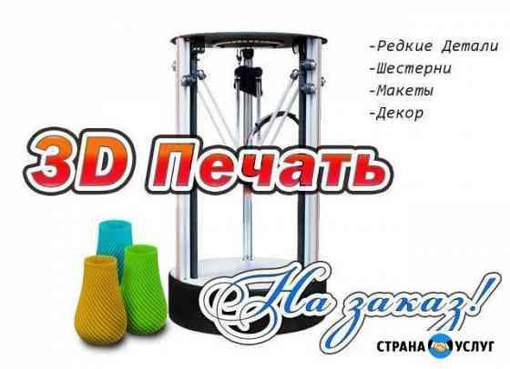 3D печать и моделирование деталей в Уссурийске Уссурийск