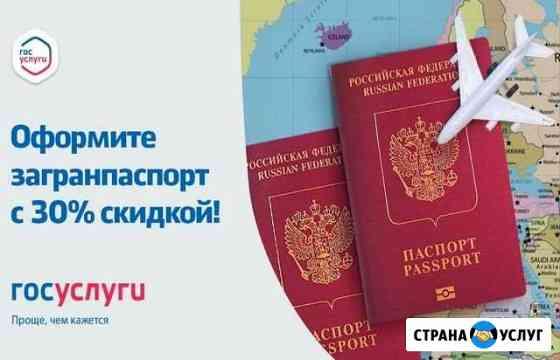 Госуслуги, загран. паспорта Грозный