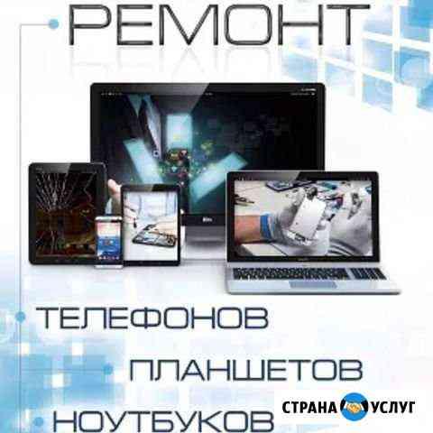 Ремонт телефонов, планшетов, ноутбуков Петропавловск-Камчатский