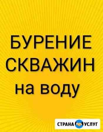 Бурение скважин Сыктывкар