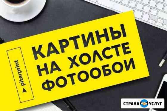Печать картин на холсте, фотообои Киров