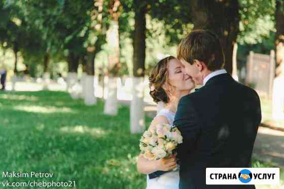 Профессональное Фото и Видео на вашу свадьбу Чебоксары