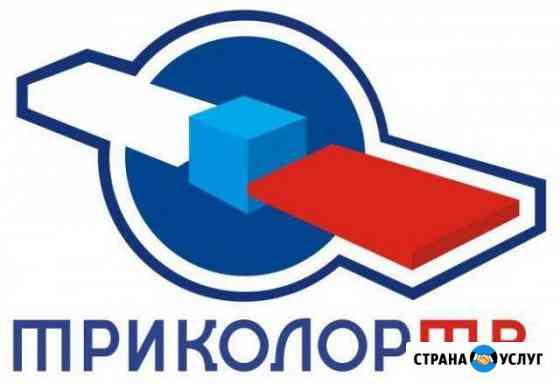 Триколор Тв Курчалой