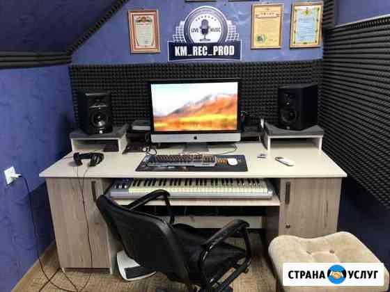 Студия звукозаписи Буйнакск
