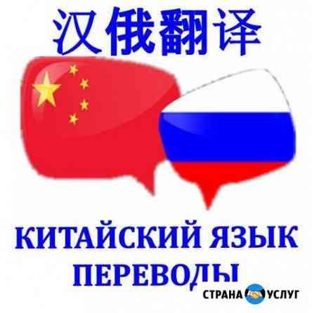 Китайский язык, переводы любой сложности Чита