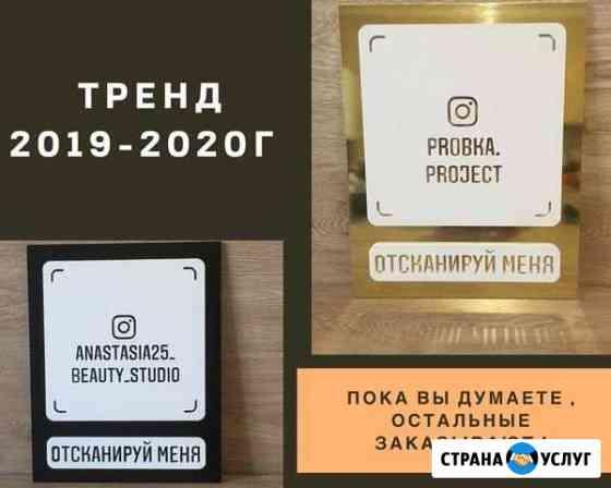 Инста визитка (инста метка) для вашего бизнеса Калининград