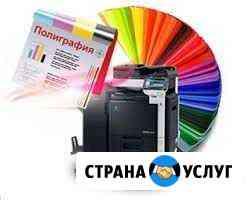 Печать и копирование круглосуточно Томск