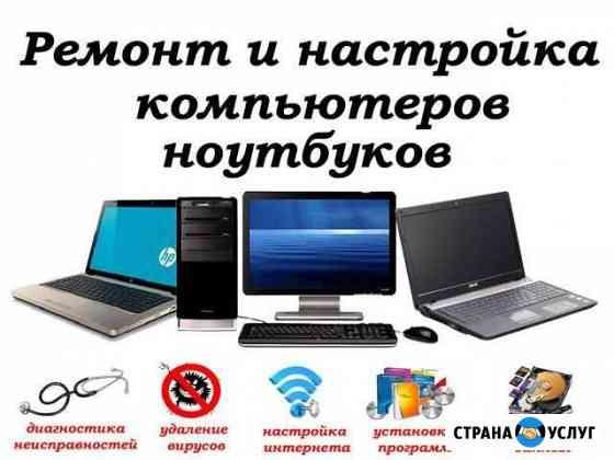 Ремонт Компьютеров и ноутбуков.Фирма пк - help Вологда