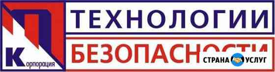 Пультовая охрана, монтаж опс, видео, скс Красноярск