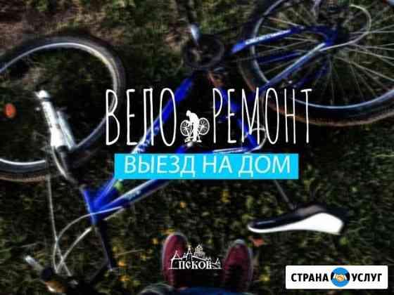 Ремонт велосипедов Псков