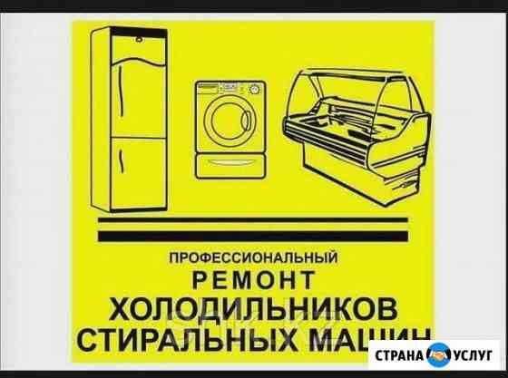 Срочный ремонт холодильников и стиральных машин Чита
