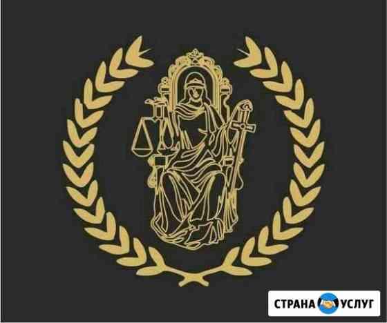 Юридическая компания Петропавловск-Камчатский