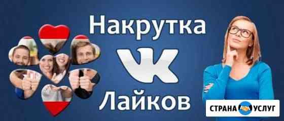Накрутка подписчиков вк Рыльск