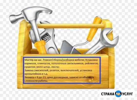 Ремонт/сборка мебели и различные другие работы Мурманск