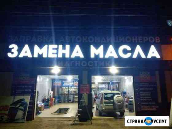 Реклама Грозный