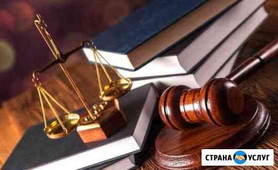 Центр правовых услуг Муравленко