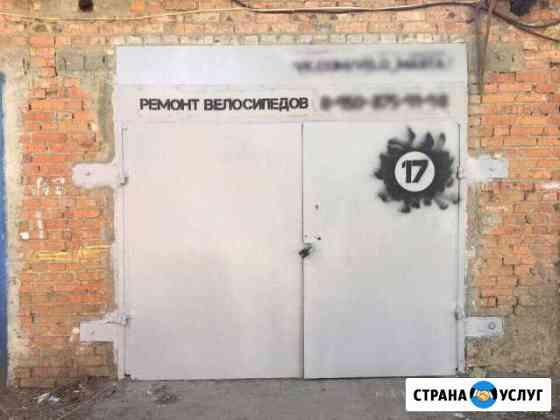 Ремонт велосипедов Курск