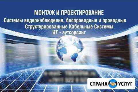 Монтаж видеонаблюдение,скуд,скс и лвс Вологда