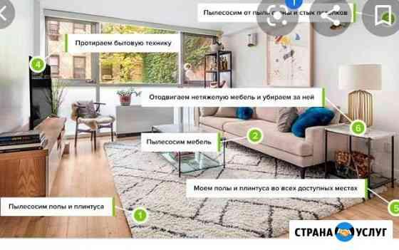 Качественная уборка от профессионалов Петропавловск-Камчатский