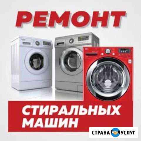 Ремонт стиральных машин Моздок