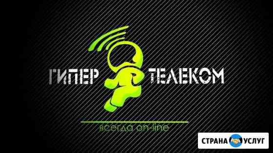 Интернет в Частный Дом, Офис - Гипер-Телеком Новосиль