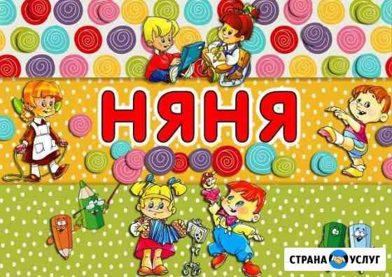 Няня Рыбинск