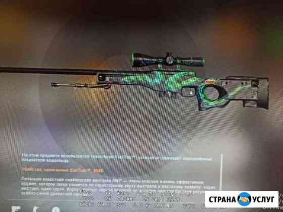 Накрутка килов на StatTrak пушки Сыктывкар