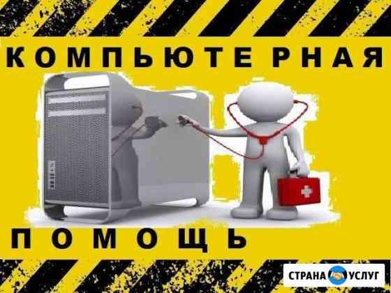 Компьютерная помощь Ремонт пк, ноутбуков и Айфонов Владикавказ