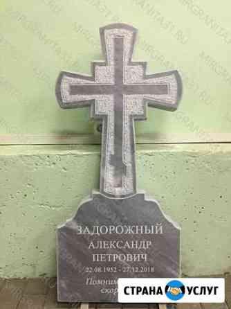 Мраморные памятники Валуйки