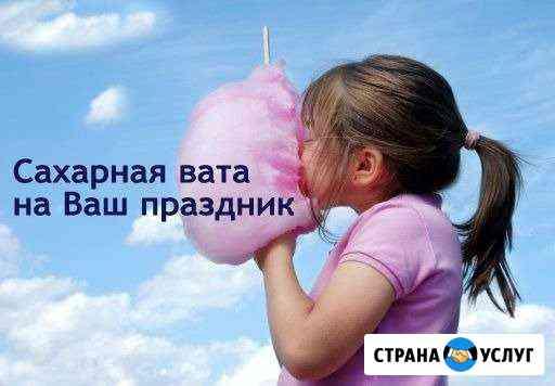 Сахарная вата на Ваш праздник Томск