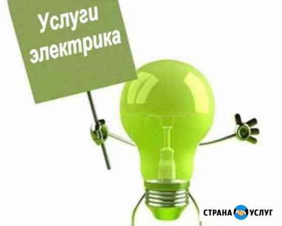 Электрик / Сантехник /Москитки любых размеров Черногорск