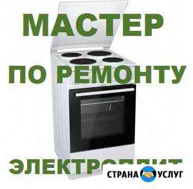 Мастер по ремонту электроплит Хабаровск