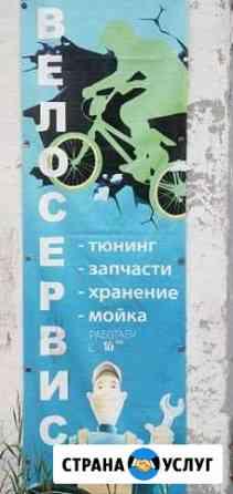 Велосервис Ханты-Мансийск