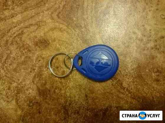 Ключи для домофона Нижний Новгород